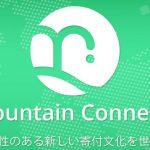 【仮想通貨ICO】Fountain Connectとは?買い方と将来性